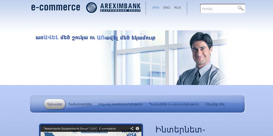 Areximbank E-Commerce Website