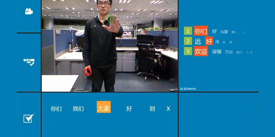 Kinect helps deaf to communicate